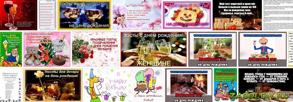 лучшие поздравления и тосты к дню рождения очень